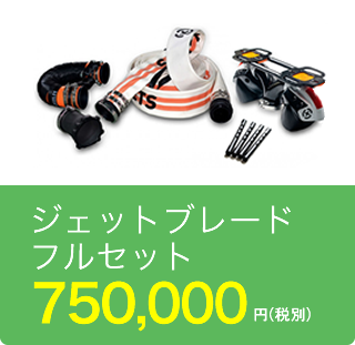 ジェットブレードフルセット750000円(税別)