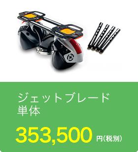 ジェットブレード単体353500円(税別)