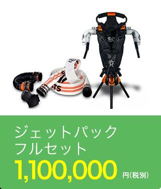 ジェットパックフルセット1100000円(税別)