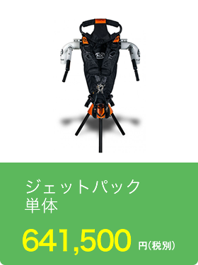 ジェットパック単体641500円(税別)