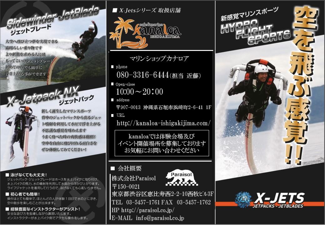 x-jetフライヤー1
